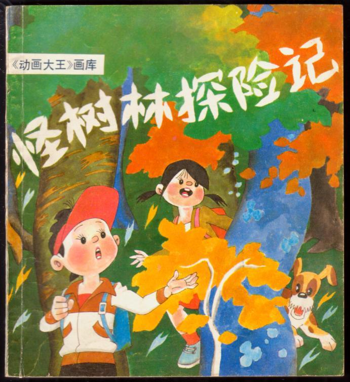 怪树林探险记(《动画大王》画库)