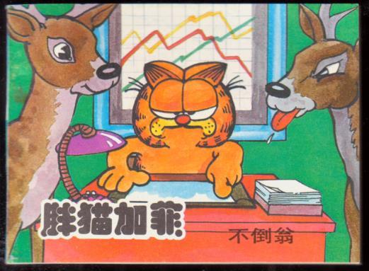 不倒翁(胖猫加菲)