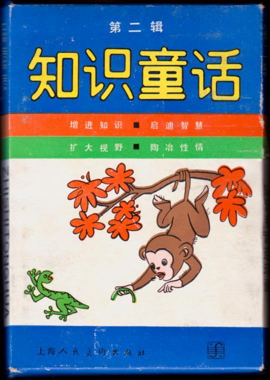 知识童话第二辑(盒子)