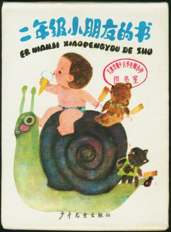 二年级小朋友的书(盒装五全)
