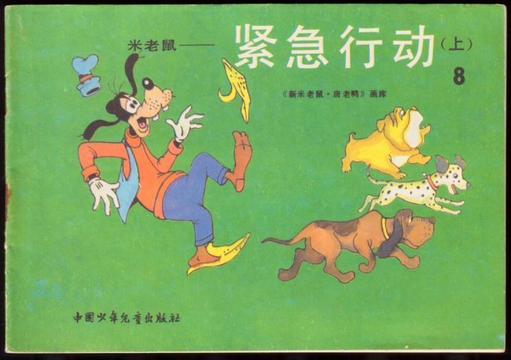 米老鼠―紧急行动(上)(新米老鼠唐老鸭)