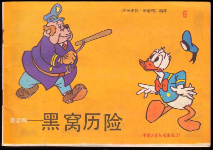 唐老鸭―黑窝历险(新米老鼠唐老鸭画库6)