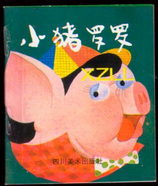 小猪罗罗(十二生肖启蒙教育画丛)