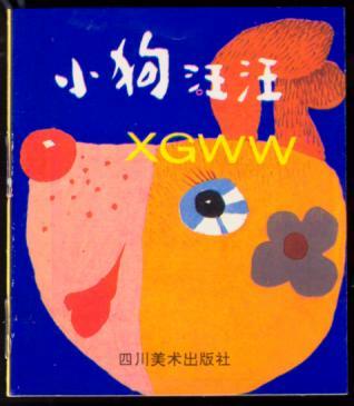 小狗汪汪(十二生肖启蒙教育画丛)
