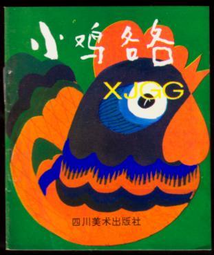 小鸡各各(十二生肖启蒙教育画丛)