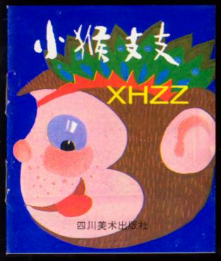 小猴支支(十二生肖启蒙教育画丛)