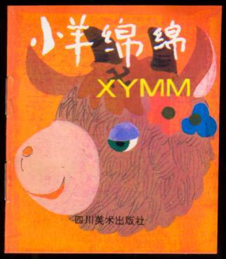 小羊绵绵(十二生肖启蒙教育画丛)