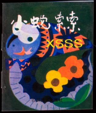 小蛇索索(十二生肖启蒙教育画丛)