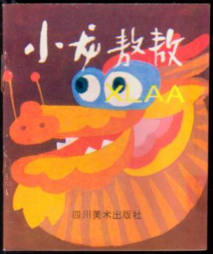 小龙敖敖(十二生肖启蒙教育画丛)