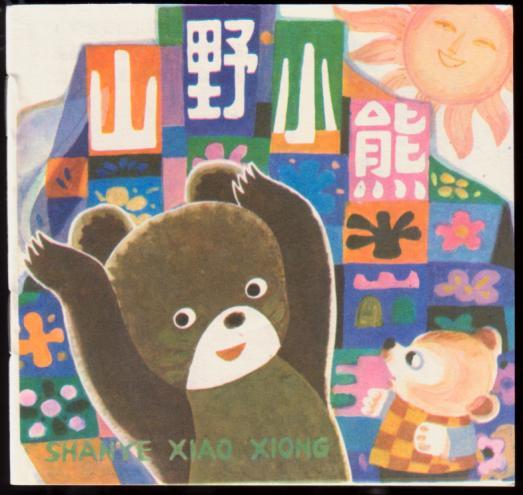 山野小熊(儿童连环画库第八辑)