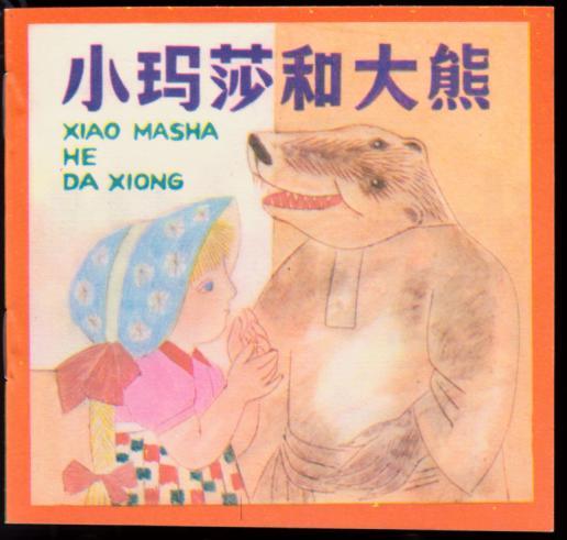 小玛莎和大熊(儿童连环画库第八辑)