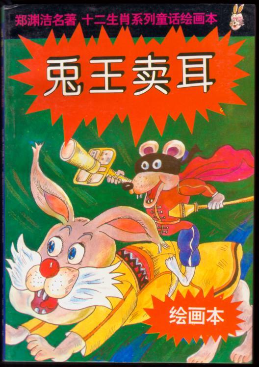 兔王卖耳(十二生肖系列童话绘画本)