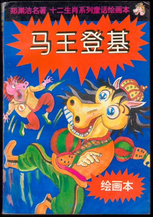 马王登基(十二生肖系列童话绘画本)