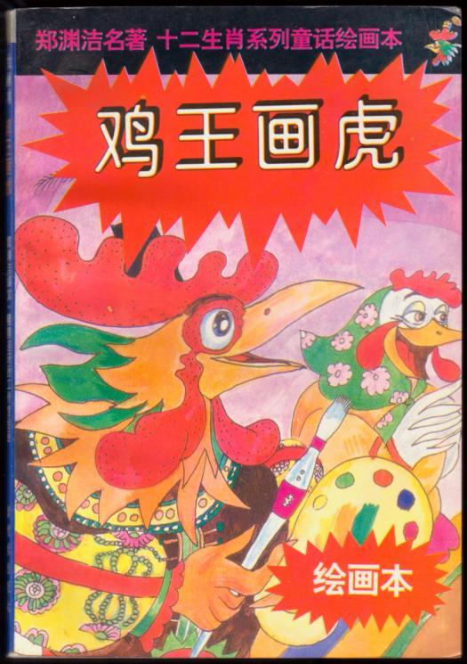 鸡王画虎(十二生肖系列童话绘画本)