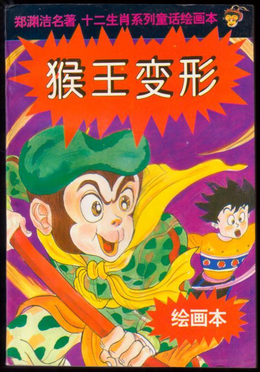 猴王变形(十二生肖系列童话绘画本)