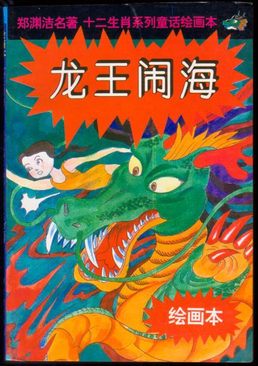 龙王闹海(十二生肖系列童话绘画本)