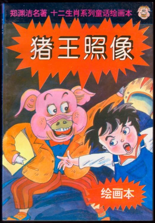 猪王照像(十二生肖系列童话绘画本)