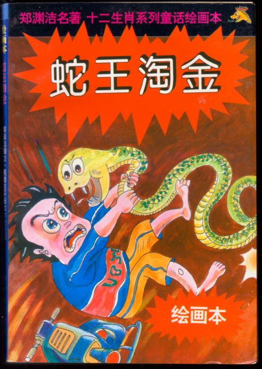 蛇王淘金(十二生肖系列童话绘画本)