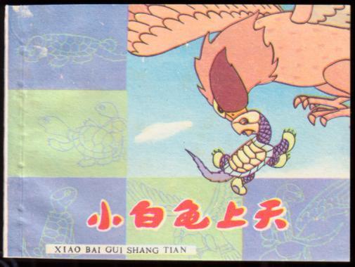 小白龟上天(知识童话)