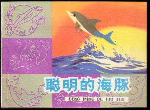 聪明的海豚(知识童话)
