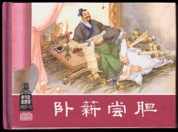 卧薪尝胆(东周列国故事)