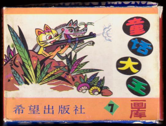 《童话大王》画库(第七辑)(盒装五全)