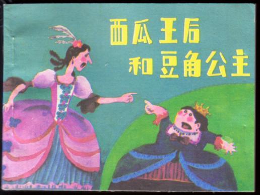 西瓜王后与豆角公主(童话大王画库第六辑)