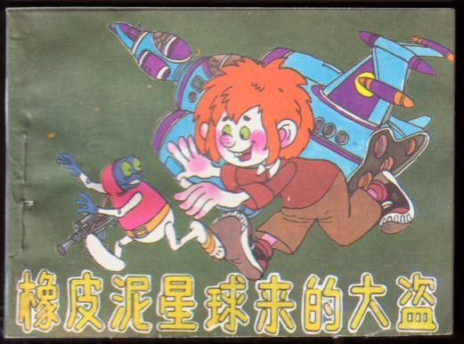 橡皮泥星球来的大盗(童话大王画库第六辑)