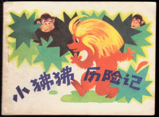 小狒狒历险记