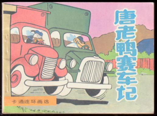 唐老鸭赛车记(卡通连环画选)