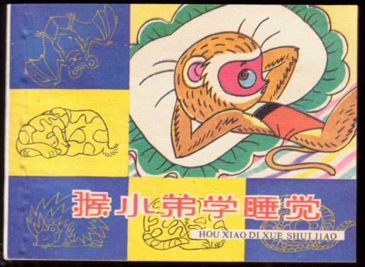 猴小弟学睡觉(知识童话)
