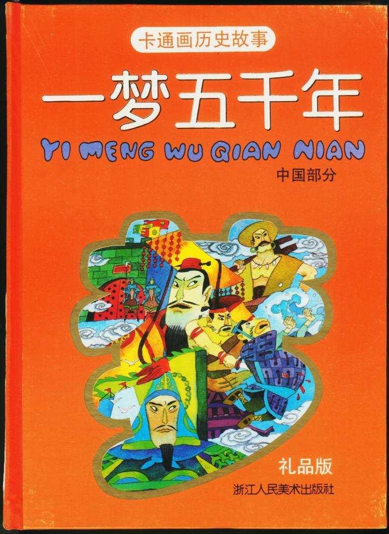 一梦五千年(中国部分)