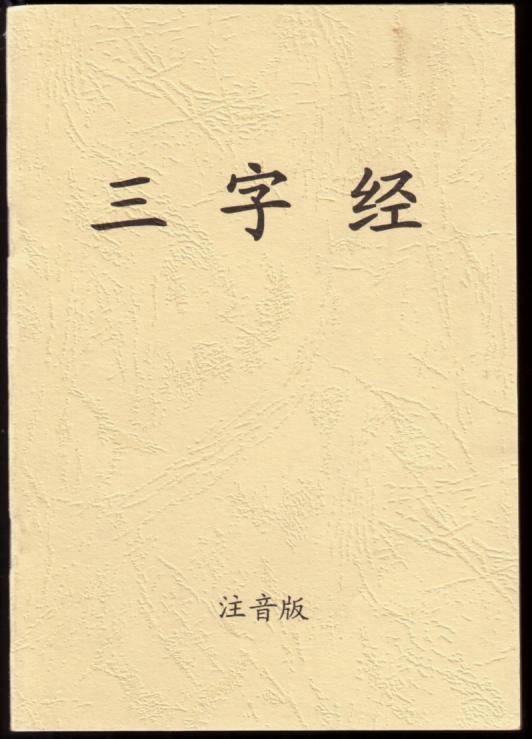 三字经(注音版)
