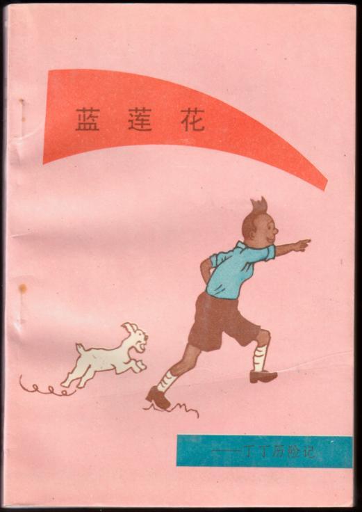 蓝莲花(丁丁历险记)