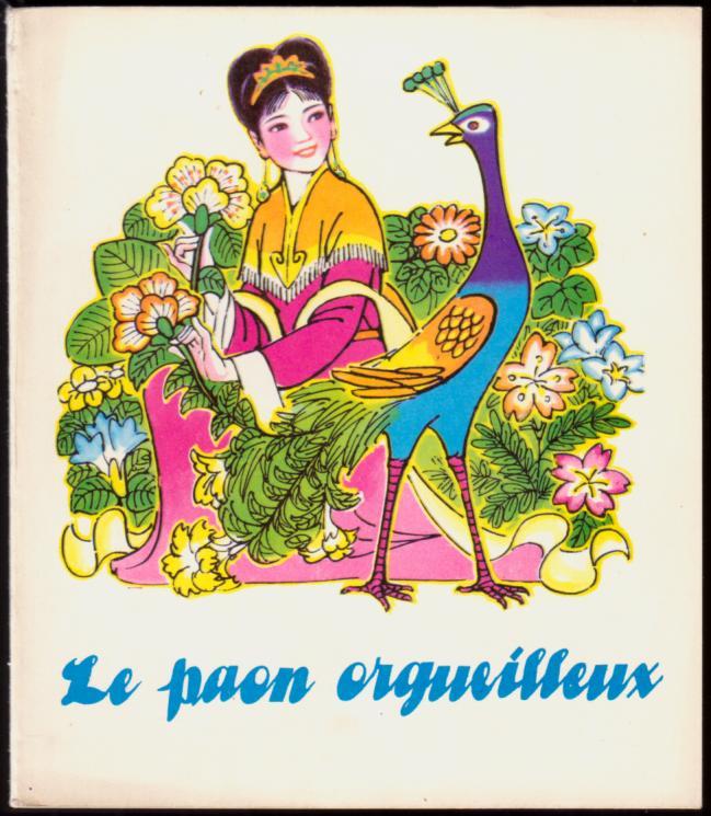 孔雀的故事(法文版)