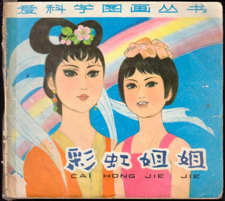彩虹姐姐(爱科学图画丛书)