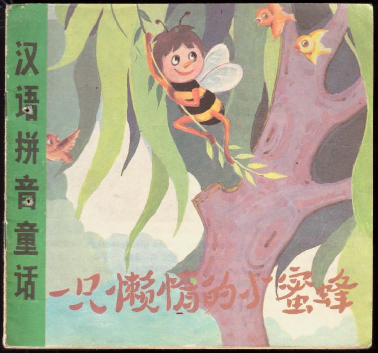 一只懒惰的小蜜蜂(汉语拼音童话)