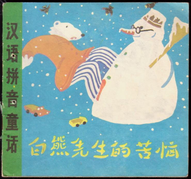 白熊先生的苦恼(汉语拼音童话)