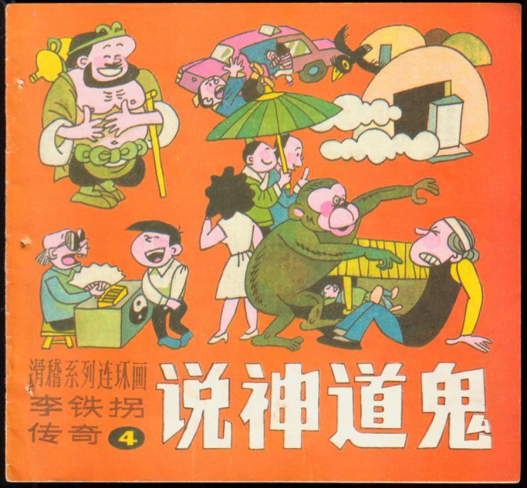 说神道鬼(李铁拐传奇4)