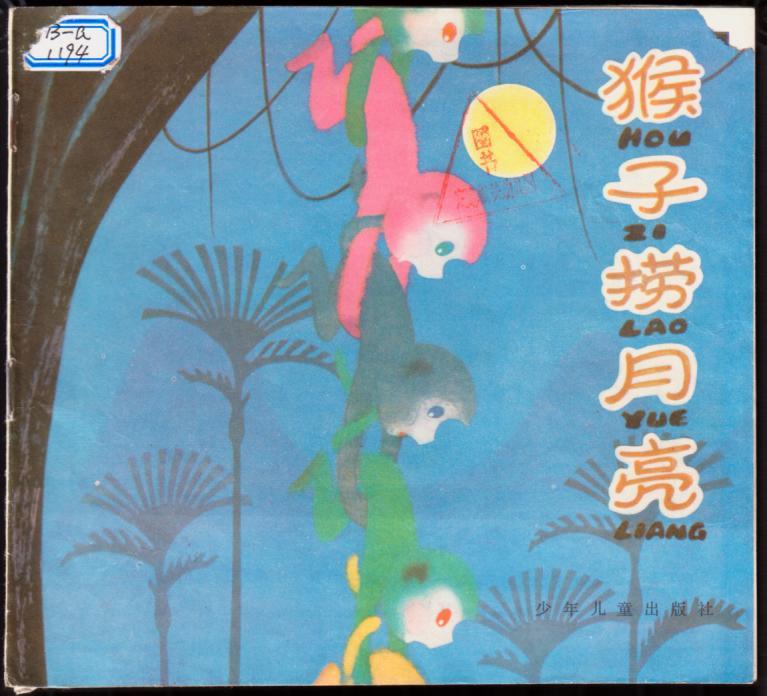 猴子捞月亮(幼儿图画故事丛书)
