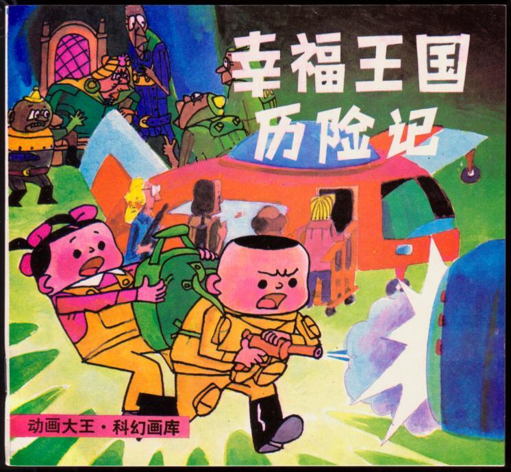 幸福王国历险记(人体辑)