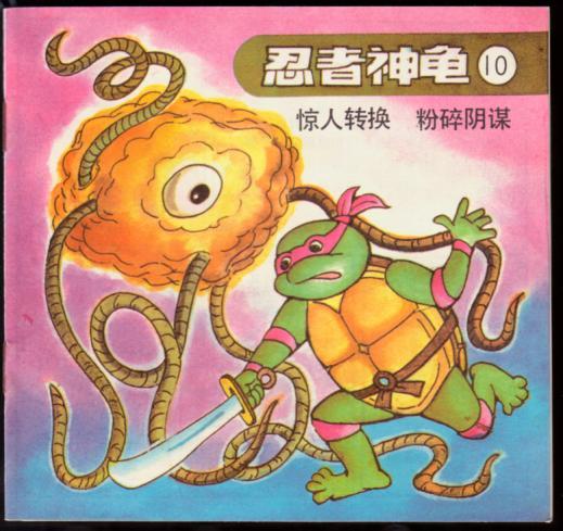 惊人转换粉碎阴谋(忍者神龟10)