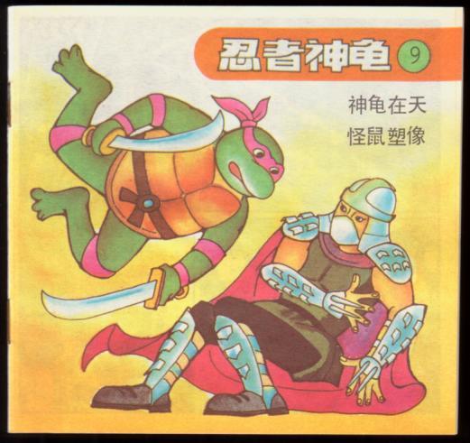 神龟在天怪鼠塑像(忍者神龟9)