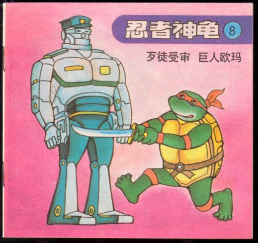 歹徒受审巨人欧玛(忍者神龟8)