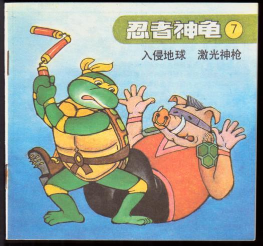 入侵地球激光神枪(忍者神龟7)