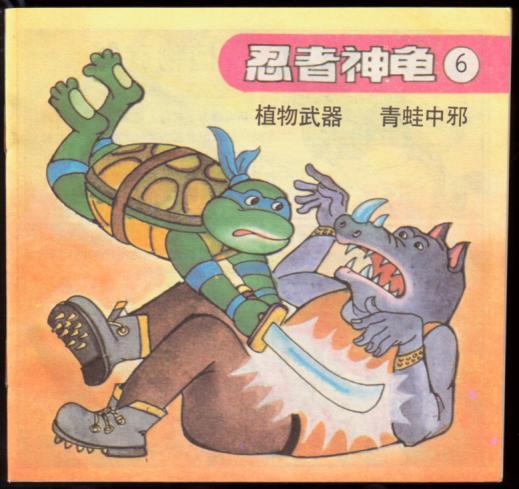 植物武器青蛙中邪(忍者神龟6)