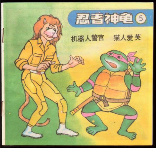 机器人警官猫人爱芙(忍者神龟5)