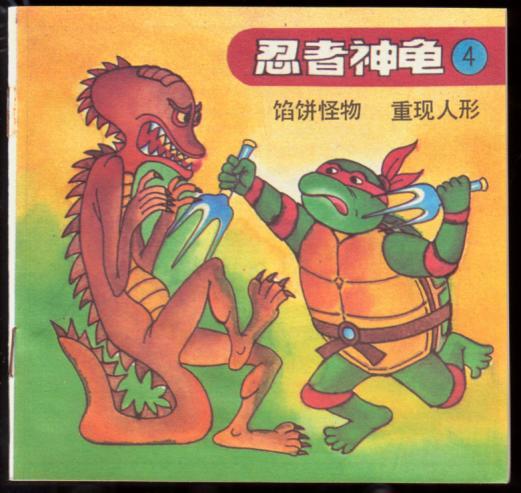 馅饼怪物重现人形(忍者神龟4)