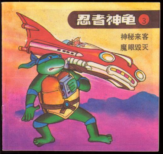 神秘来客魔眼毁灭(忍者神龟3)