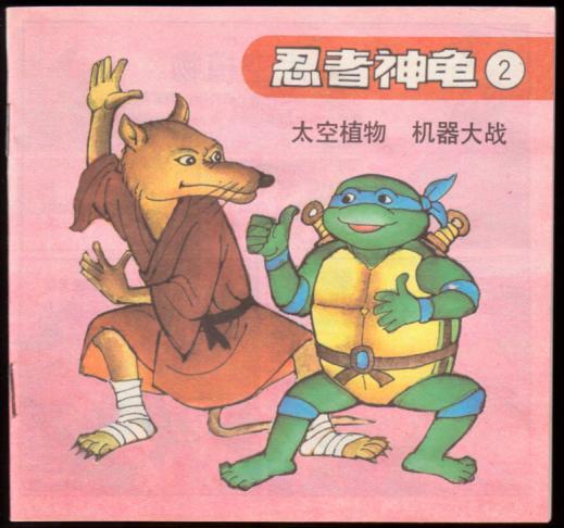 太空植物机器大战(忍者神龟2)